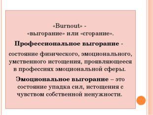 «Burnout» - «выгорание» или «сгорание». Профессиональное выгорание - состоян