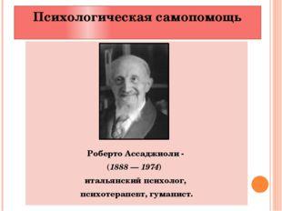 Психологическая самопомощь  Роберто Ассаджиоли - (1888 — 1974) итальянский п