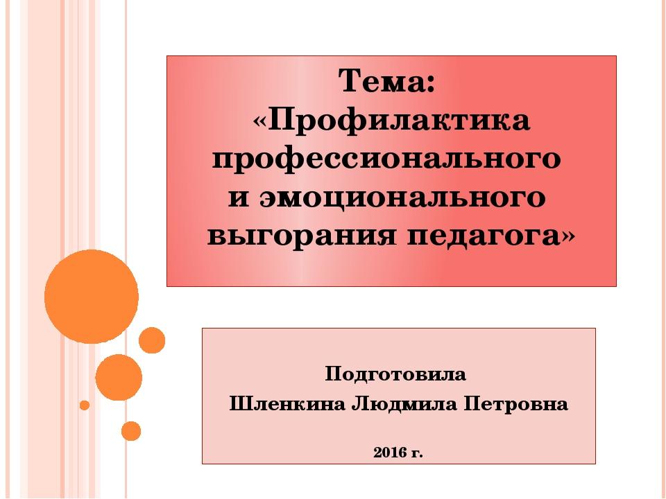 Тема: «Профилактика профессионального и эмоционального выгорания педагога» По...