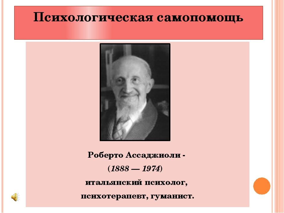 Психологическая самопомощь  Роберто Ассаджиоли - (1888 — 1974) итальянский п...