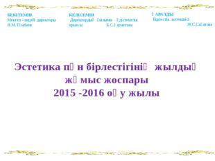 БЕКІТЕМІН Мектеп –лицей директоры Н.М.Тұмбаев КЕЛІСЕМІН Директордың ғылыми -