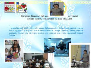 Сағатова Жанаргул Сағымжанқызы- бірлестік жетекшісі, бірінші санатты технолог