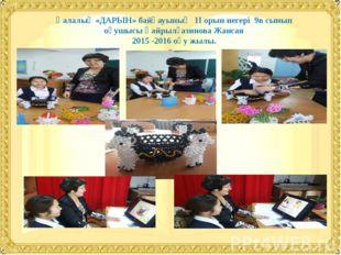 Қалалық «ДАРЫН» байқауының ІІ орын иегері 9в сынып оқушысы Қайрылғазинова Жан