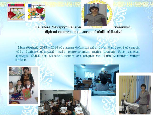 Сағатова Жанаргул Сағымжанқызы- бірлестік жетекшісі, бірінші санатты технолог...