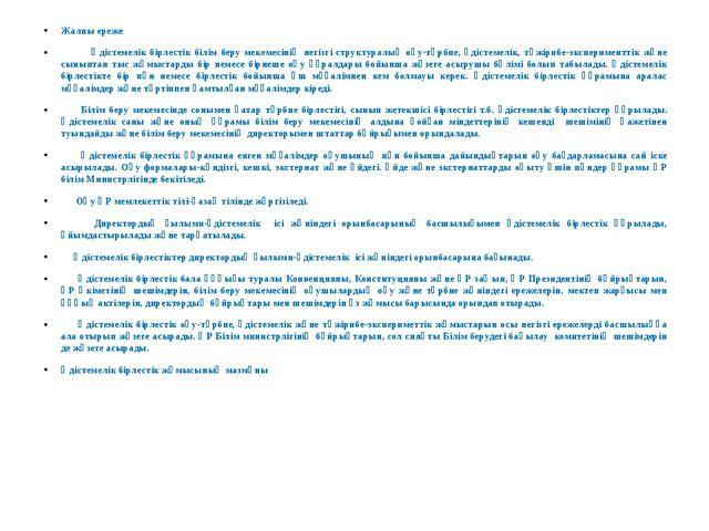 Жалпы ереже Әдістемелік бірлестік білім беру мекемесінің негізгі структуралық...