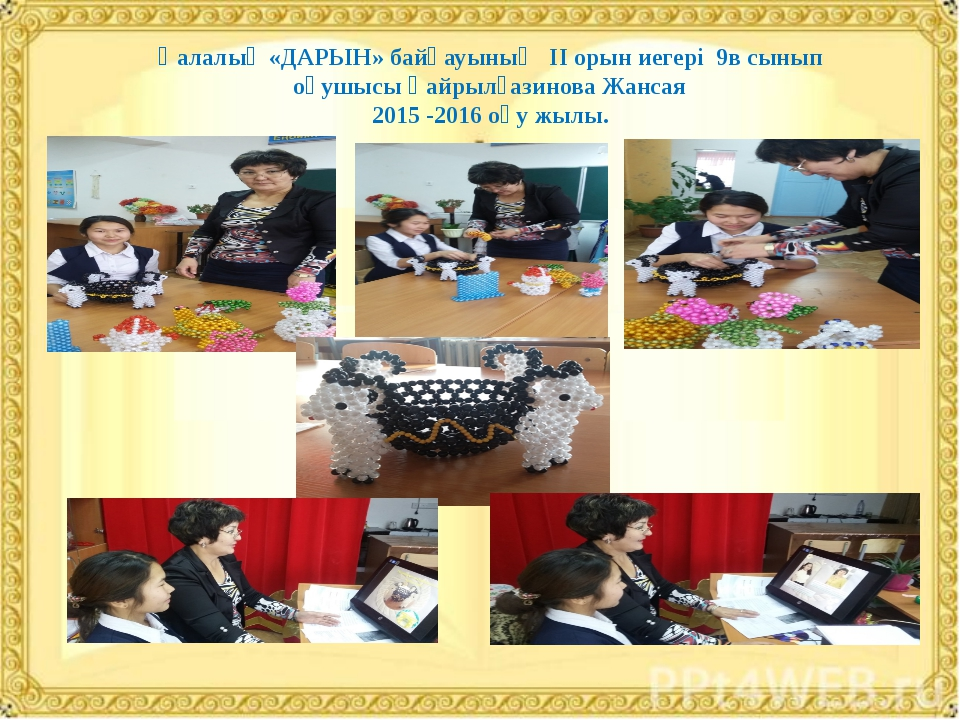 Қалалық «ДАРЫН» байқауының ІІ орын иегері 9в сынып оқушысы Қайрылғазинова Жан...