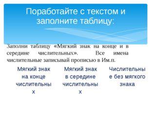 Поработайте с текстом и заполните таблицу: Заполни таблицу «Мягкий знак на ко