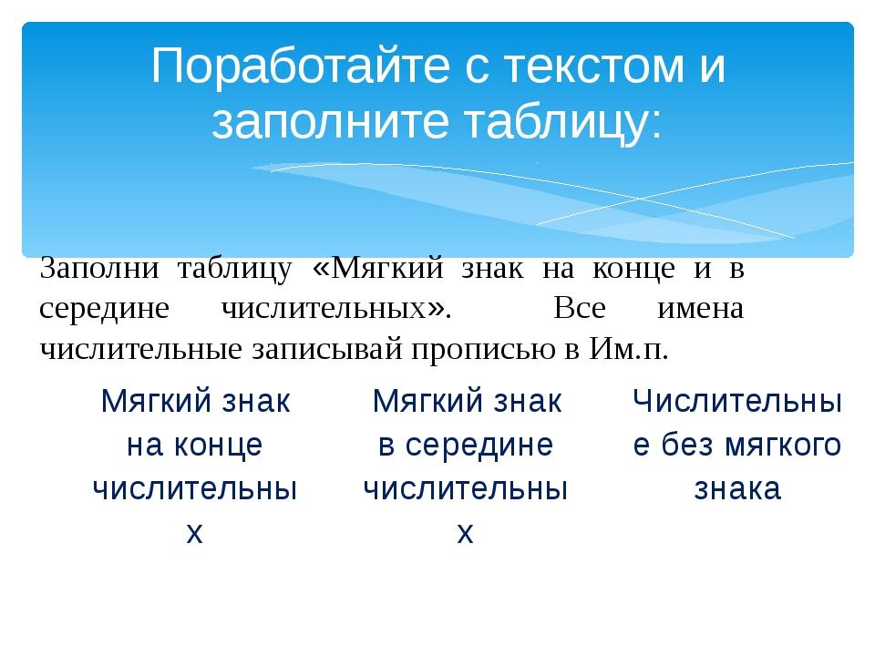 Поработайте с текстом и заполните таблицу: Заполни таблицу «Мягкий знак на ко...