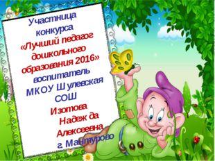Участница конкурса «Лучший педагог дошкольного образования 2016» воспитатель