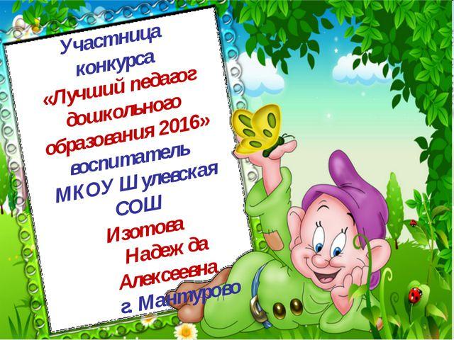 Участница конкурса «Лучший педагог дошкольного образования 2016» воспитатель...