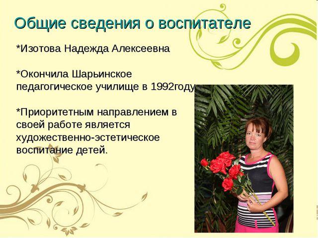 *Изотова Надежда Алексеевна *Окончила Шарьинское педагогическое училище в 199...