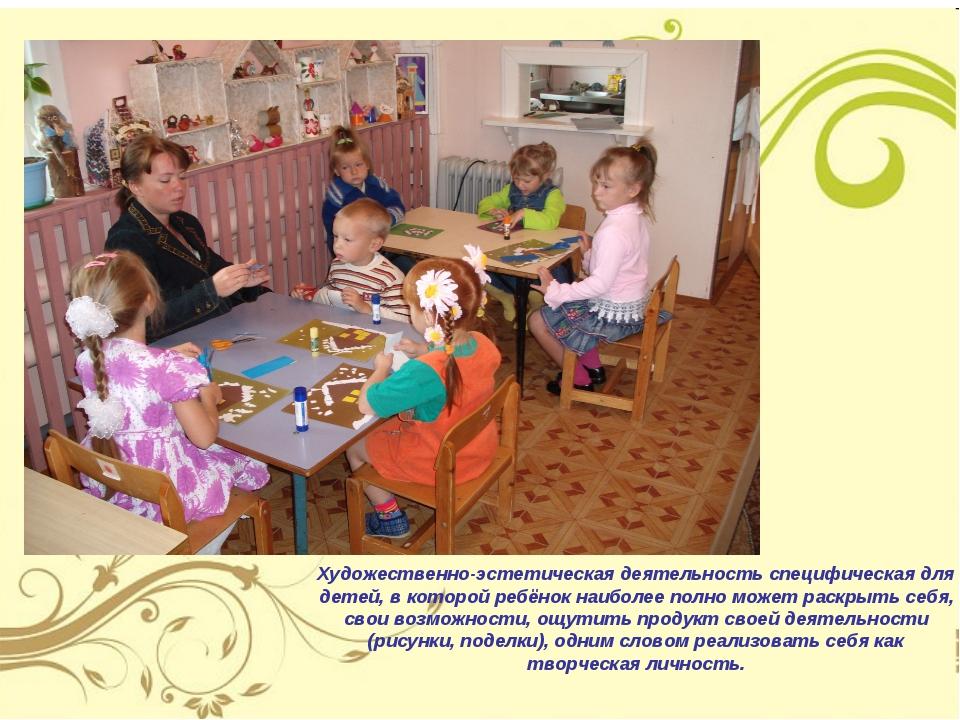 Художественно-эстетическая деятельность специфическая для детей, в которой ре...