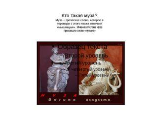 Кто такая муза? Муза – греческое слово, которое в переводе с этого языка озна