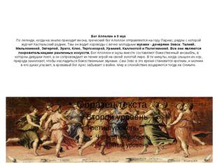 Бог Апполон и 9 муз По легенде, когда на землю приходит весна, греческий бог
