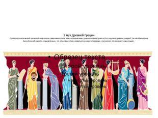 9 муз Древней Греции Согласно классической греческой мифологии у верховного б