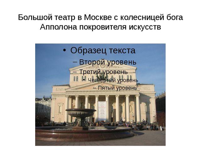 Большой театр в Москве с колесницей бога Апполона покровителя искусств