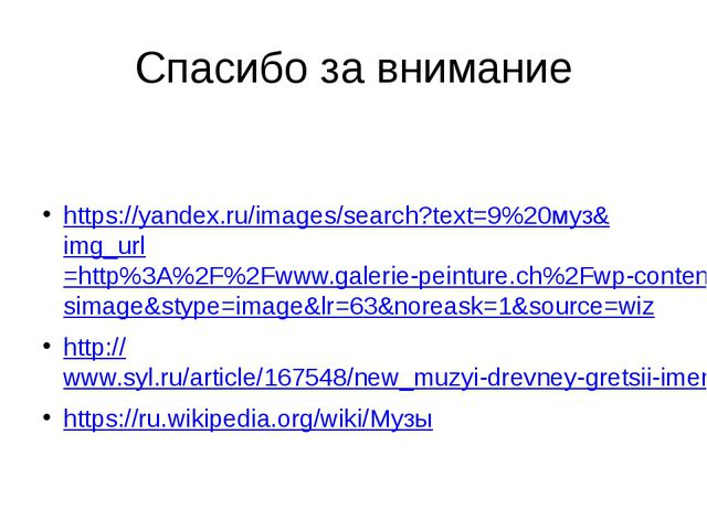 Спасибо за внимание https://yandex.ru/images/search?text=9%20муз&img_url=http...