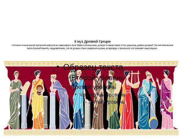 9 муз Древней Греции Согласно классической греческой мифологии у верховного б...