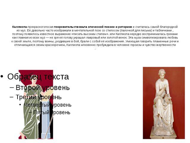Каллиопа-прекрасноголосая покровительствовала эпической поэзии и риторике и с...