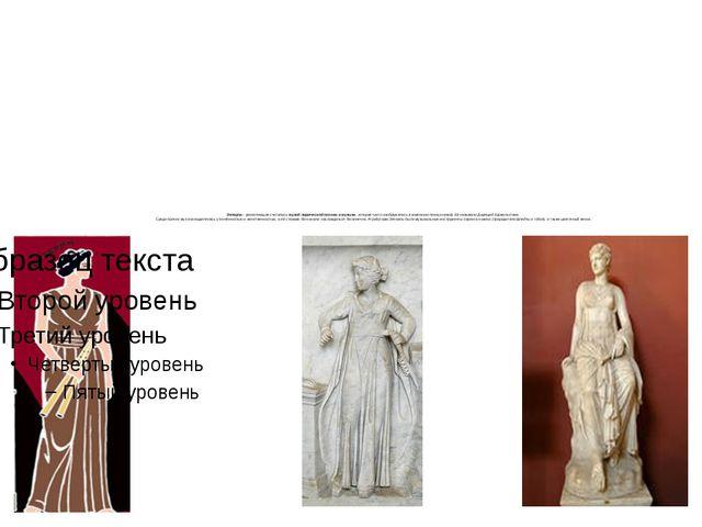 Эвтерпа - увеселяющая считалась музой лирической поэзии и музыки, которая час...