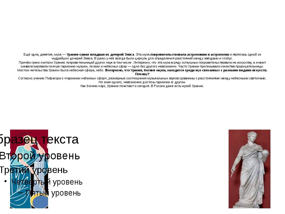Ещё одна, девятая, муза —Урания-самая младшая из дочерей Зевса. Эта муза пок...