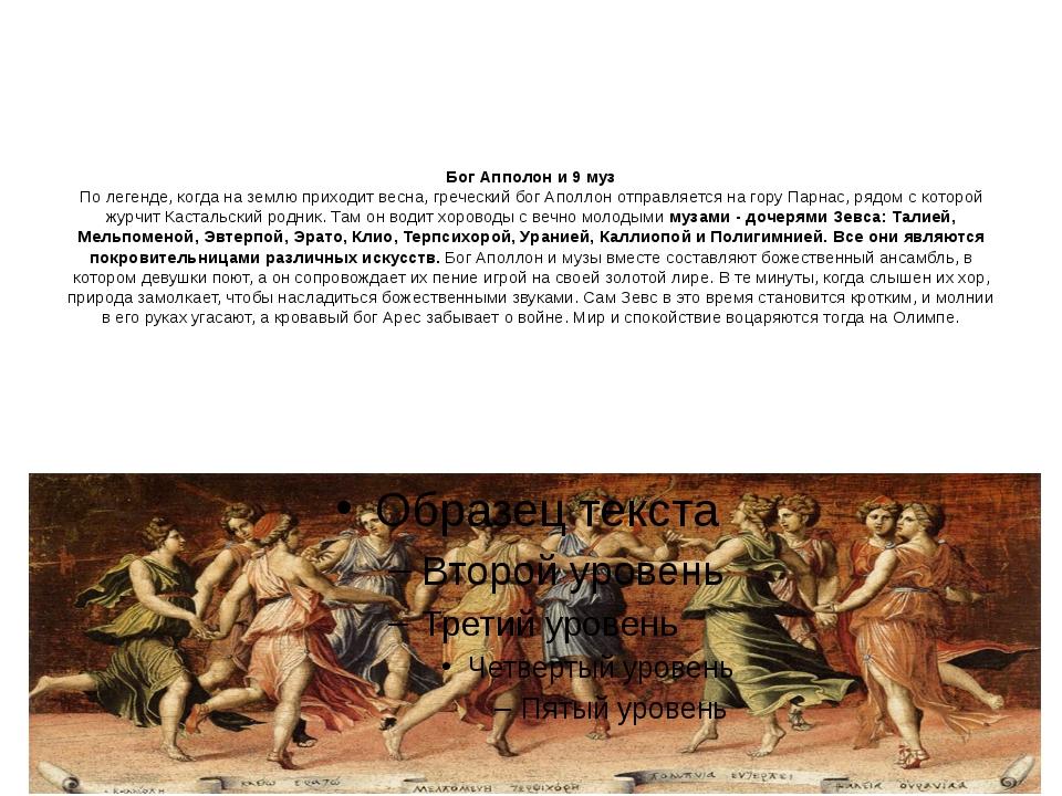 Бог Апполон и 9 муз По легенде, когда на землю приходит весна, греческий бог...