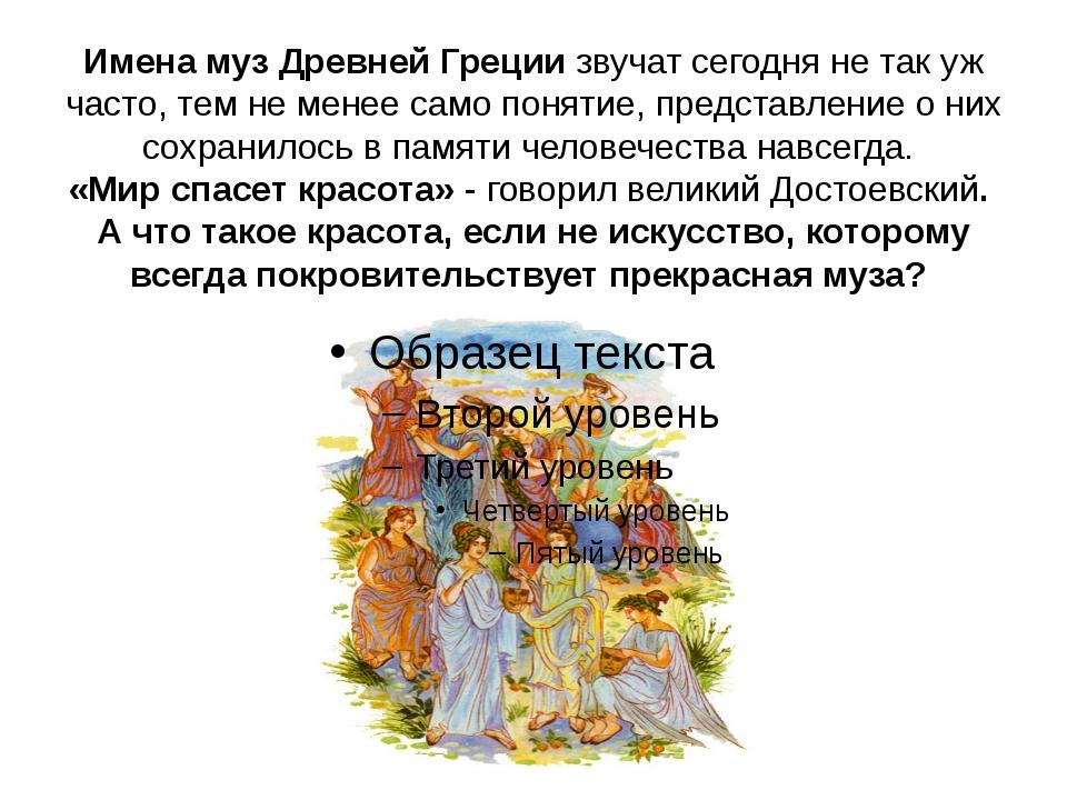Имена муз Древней Греции звучат сегодня не так уж часто, тем не менее само по...