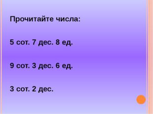 Прочитайте числа: 5 сот. 7 дес. 8 ед. 9 сот. 3 дес. 6 ед. 3 сот. 2 дес.