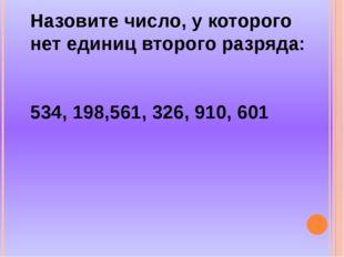 Назовите число, у которого нет единиц второго разряда: 534, 198,561, 326, 91