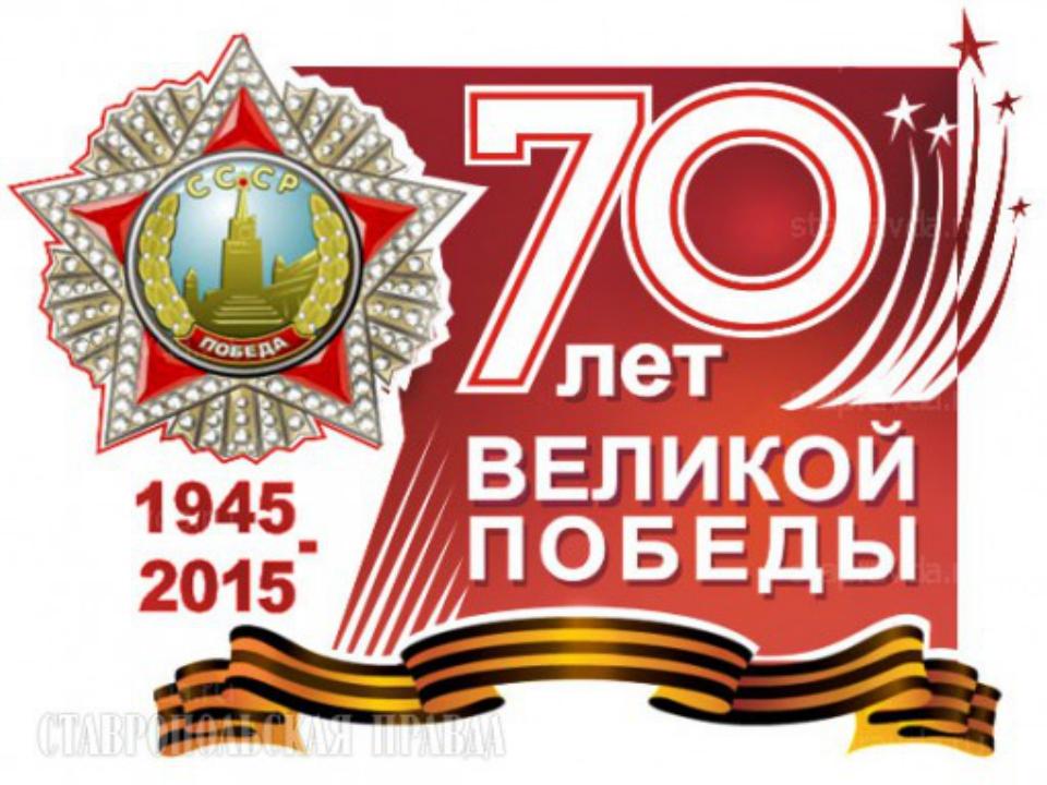 70-летие Победы в Великой Отечественной войне!