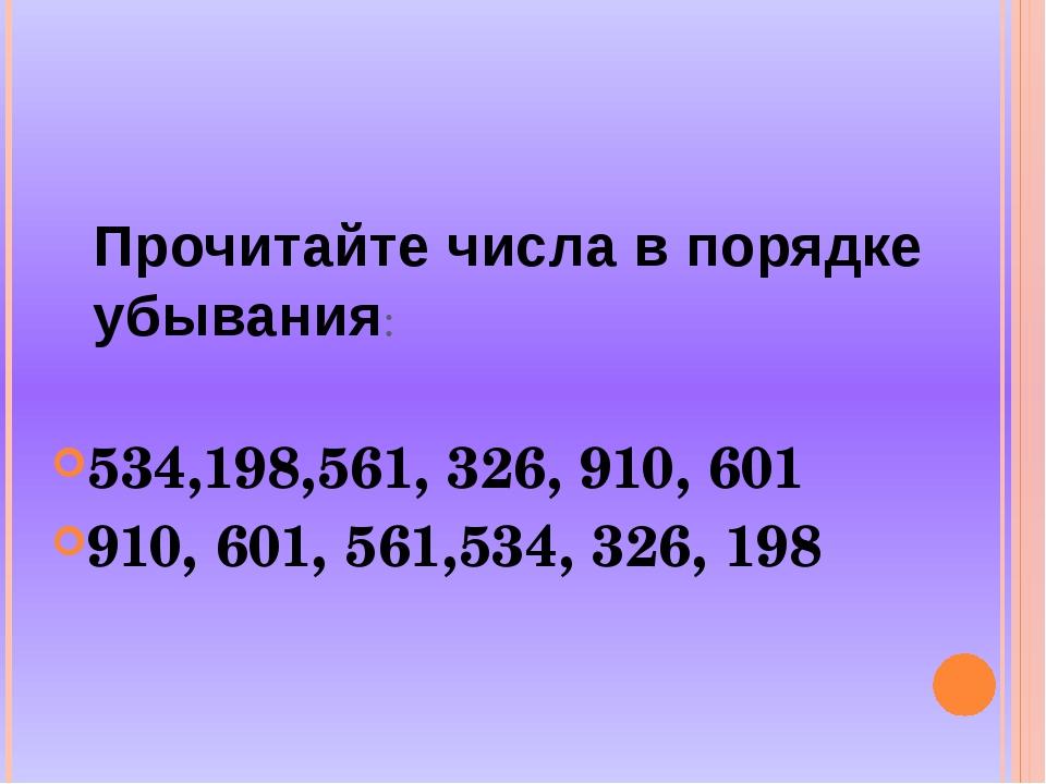 Прочитайте числа в порядке убывания: 534,198,561, 326, 910, 601 910, 601, 56...