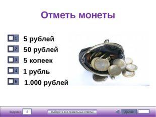 4 Задание Выберите все правильные ответы! Отметь монеты 5 рублей 50 рублей 5