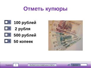 8 Задание Выберите все правильные ответы! Отметь купюры 100 рублей 2 рубля 50