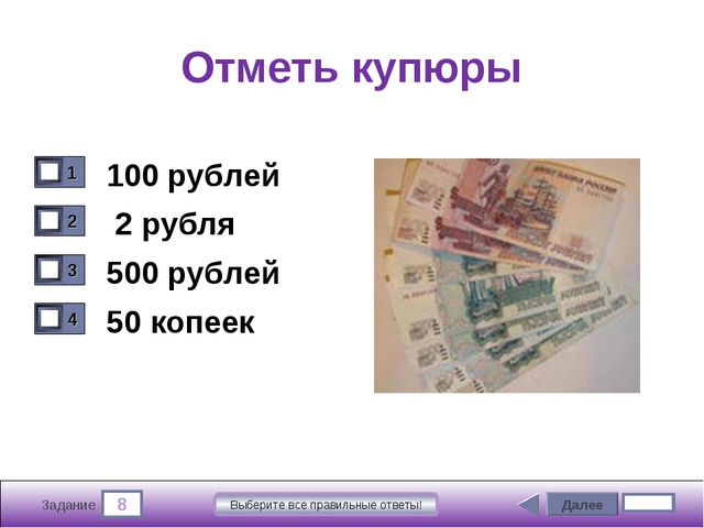 8 Задание Выберите все правильные ответы! Отметь купюры 100 рублей 2 рубля 50...
