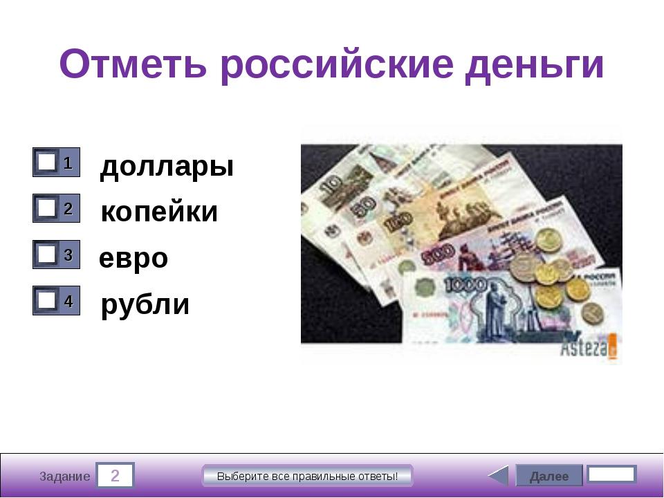2 Задание Выберите все правильные ответы! Отметь российские деньги доллары ко...