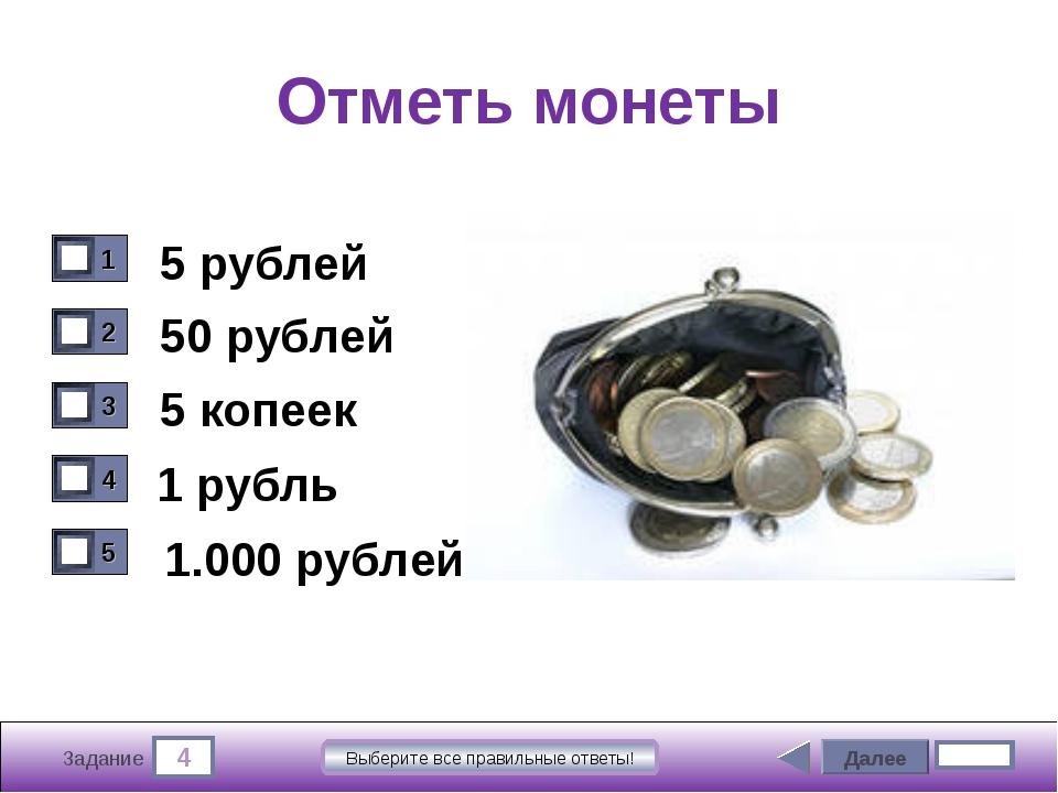 4 Задание Выберите все правильные ответы! Отметь монеты 5 рублей 50 рублей 5...