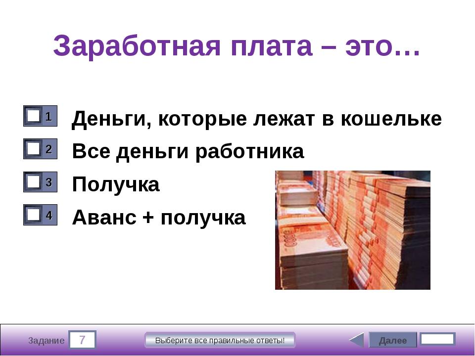 7 Задание Выберите все правильные ответы! Заработная плата – это… Деньги, кот...