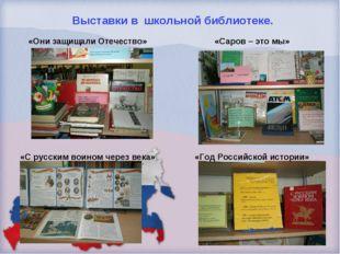 Выставки в школьной библиотеке. «Они защищали Отечество» «Саров – это мы» «С