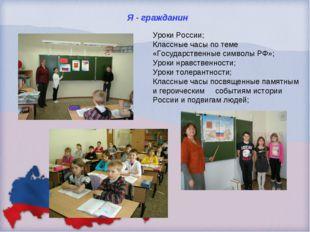 Я - гражданин Уроки России; Классные часы по теме «Государственные символы РФ