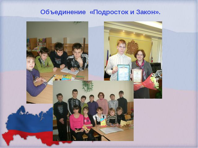 Объединение «Подросток и Закон».