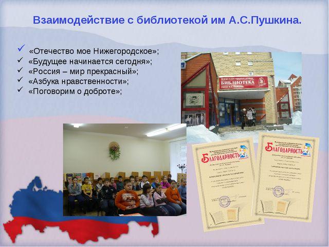 Взаимодействие с библиотекой им А.С.Пушкина. «Отечество мое Нижегородское»; «...