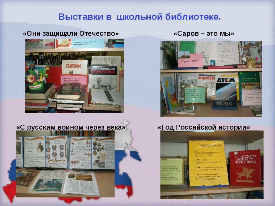 Выставки в школьной библиотеке. «Они защищали Отечество» «Саров – это мы» «С...