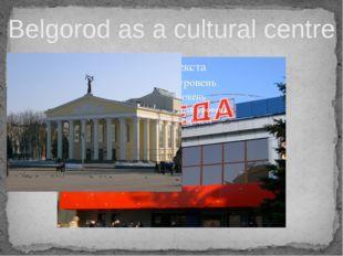 Belgorod as a cultural centre