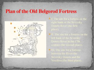 Plan of the Old Belgorod Fortress I. The site for a fortress on the right ban