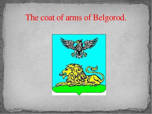 The coat of arms of Belgorod.