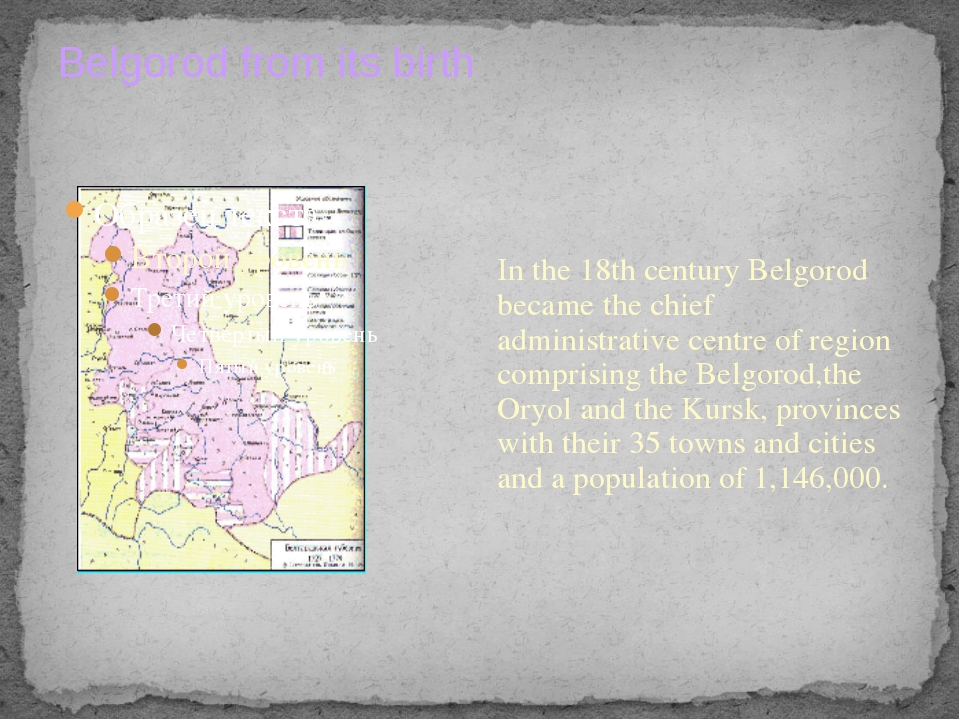 In the 18th century Belgorod became the chief administrative centre of region...