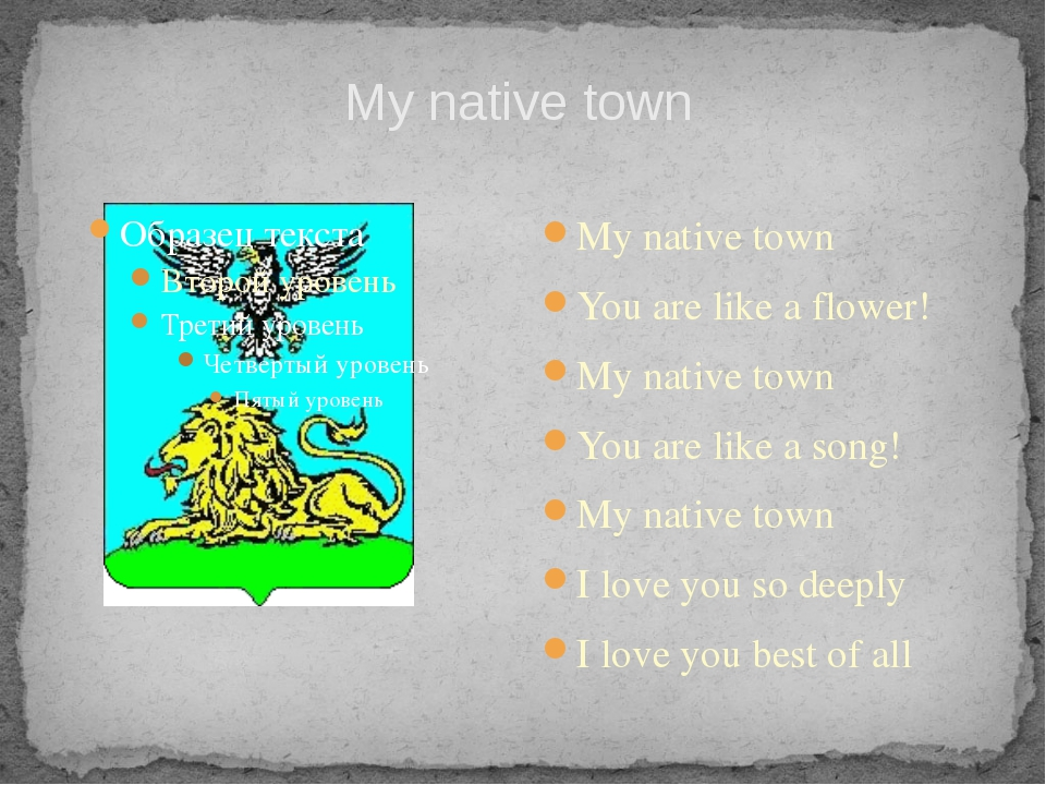 My native town You are like a flower! My native town You are like a song! My...