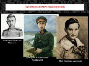 Александр Матвеевич Матросов герои Великой Отечественной войны Дмитрий Михайл