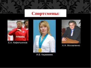 Спортсмены: И.В. Караваева Е.А. Кафельников А.Н. Москаленко