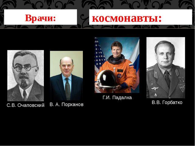 Врачи: космонавты:
